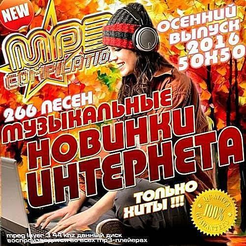 Музыкальные Новинки Интернета (Осенний Выпуск, 50х50 ) 2016